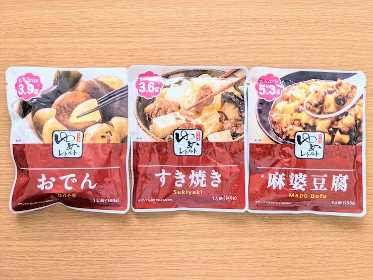 ゆめレトルト お惣菜シリーズ