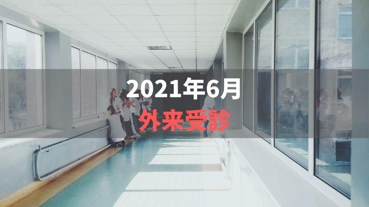 2021年6月外来受診【夏はクレアチニンが高くなる】
