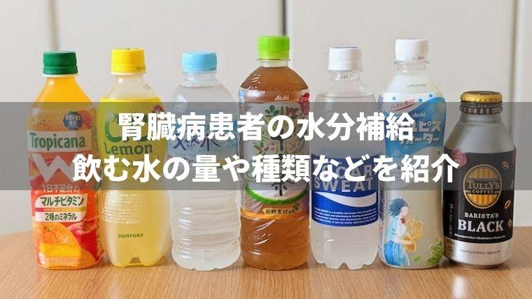 腎臓病患者の水分補給はどうしてる?飲む水の量や種類など