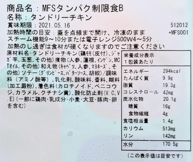タンドリーチキンの原材料名、栄養成分表示