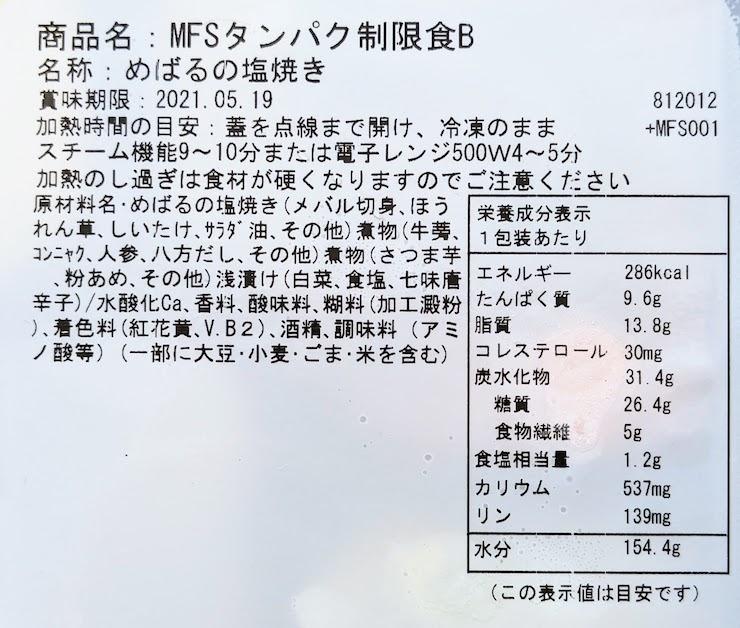 めばるの塩焼き弁当の原材料名、栄養成分表示