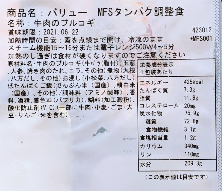 ごはん付きプルコギ弁当の原材料名、栄養成分表示