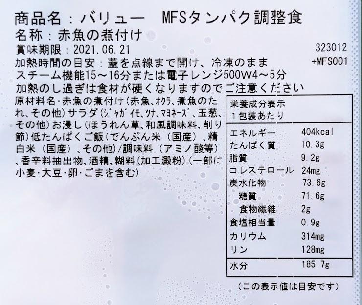 ごはん付き赤魚の煮付け弁当の原材料名、栄養成分表示