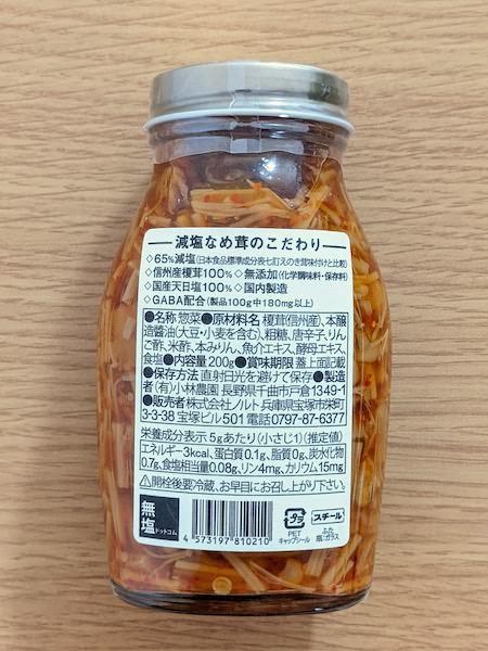 65%減塩なめ茸の原材料名、栄養成分表示等