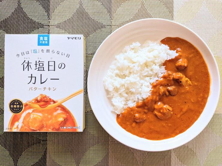 休塩日のカレー(バターチキン)