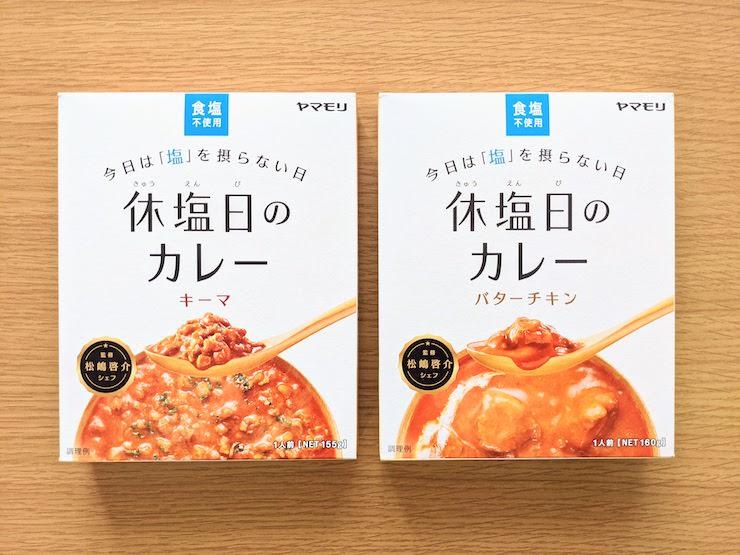 休塩日のカレー(バターチキン/キーマ)